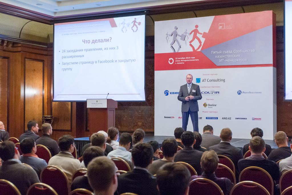 Kazakhstan_IT-managers_Society_Summit__8_.JPG