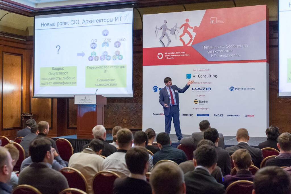 Kazakhstan_IT-managers_Society_Summit__9_.JPG