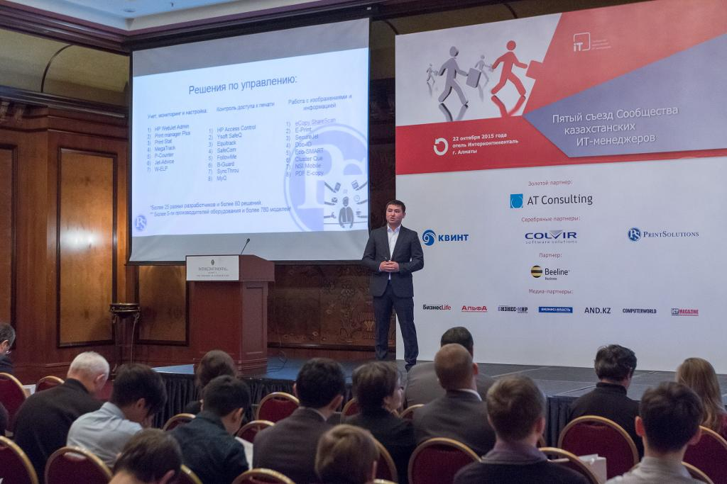 Kazakhstan_IT-managers_Society_Summit__11_.JPG
