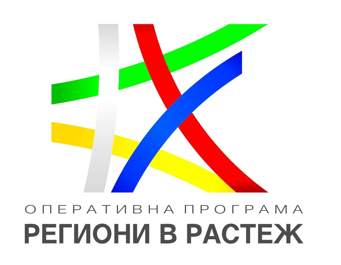 ОП Региони в растеж, МРРБ