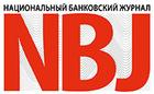 NBJ-Национальный Банковский Журнал