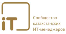 Сообщество казахстанских ИТ-менеджеров